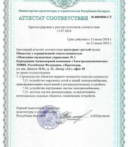 Аттестат соответствия Республики Беларусь