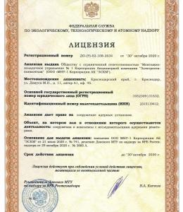 Лицензия на сооружения и комплексы с исследовательскими ядерными реакторами