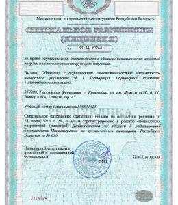 Лицензия Госатомнадзор (МЧС РБ)