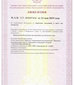 Лицензия по перевозкам пассажиров и иных лиц автобусами