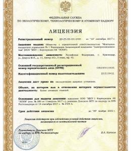 Лицензия на эксплуатацию ядерных установок (блоки атомных станций)