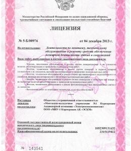 Лицензия на осущевствление деятельности по монтажу, техническому обслуживанию. и ремонту средств обеспечения пожарной безопасности зданий