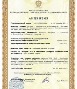 Лицензия на сооружение ядерных установок (блоки атомных станций)