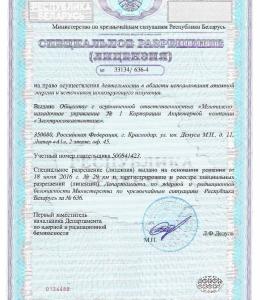 Лицензия Республики Беларусь на осуществление деятельности по обеспечению пожарной безопасности