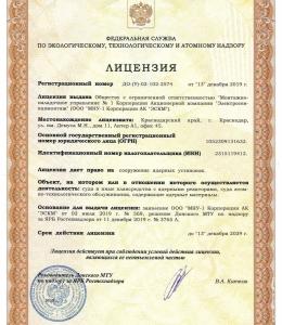 Лицензия на сооружение ядерных установок, суда и другие плавсредства с ядерными реакторами, суда атомно-технологического обслуживания, содержащие ядерные материалы