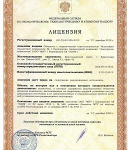 Лицензия на сооружение радиационных источников, комплексы в которых содержаться радиоактивные вещества