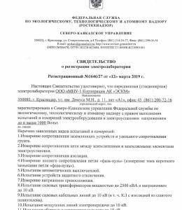 Свидетельство о регистрации электролаборатории ч.1