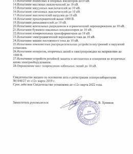 Свидетельство о регистрации электролаборатории ч.2