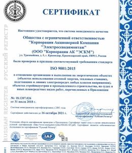 Сертификат соответствия требованиям ISO 9001 + IQNET