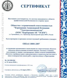 Сертификат соответствия требованиям OHSAS 18001 + IQNET