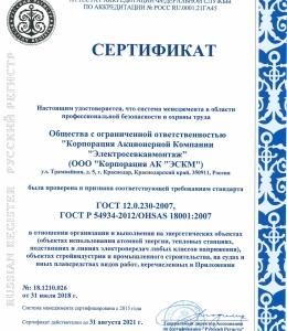 Сертификат соответствия ГОСТ Р 54934