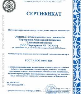 Сертификат соответствия ГОСТ Р ИСО 14001