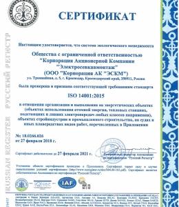 Сертификат соответствия требованиям ISO 14001