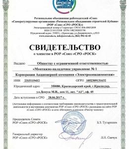 Свидетельство о членстве в РОР «Союз «СРО «РОСК»