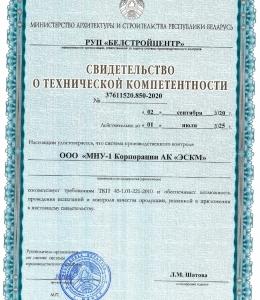 Свидетельство технической компетентности Беларусь
