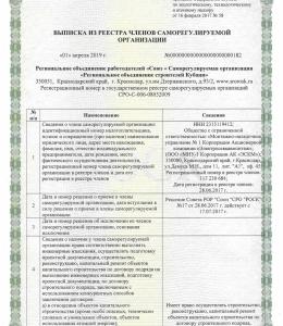 Выписка из реестра членов саморегулируемой организации РОР «Союз «СРО «РОСК»